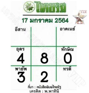 หวยไทยรัฐ 17/01/64