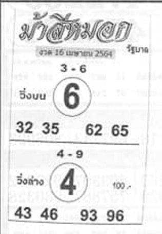 หวยม้าสีหมอก 16/4/64