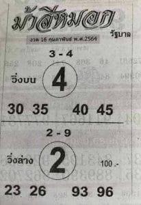 หวยม้าสีหมอก 16/2/64