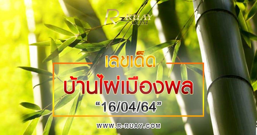 หวยบ้านไผ่เมืองพล 16/4/64