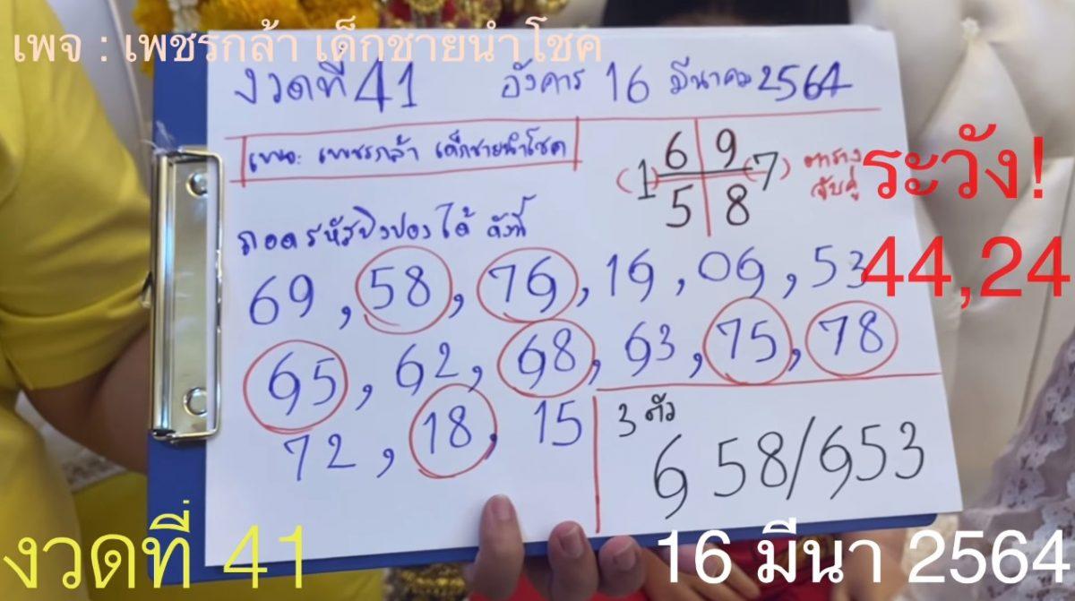 ปิงปองน้องเพชรกล้า 16/3/64