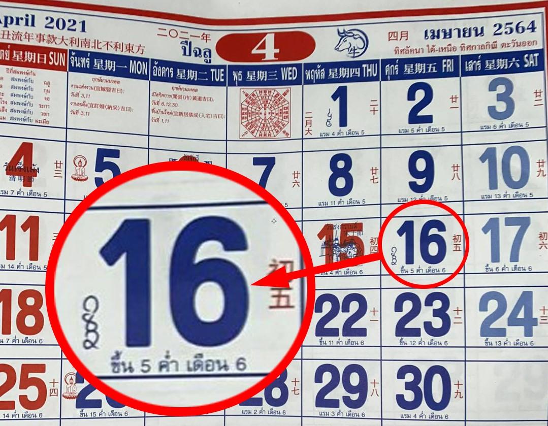 เลขเด็ด ปฏิทินจีน 16/4/64