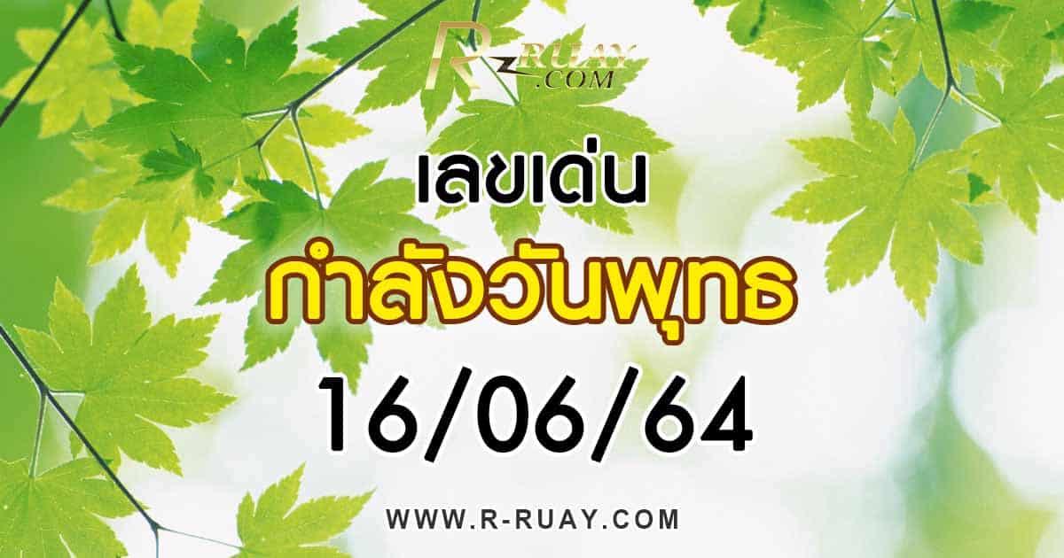 เลขกำลังวันพุทธ 16/6/64