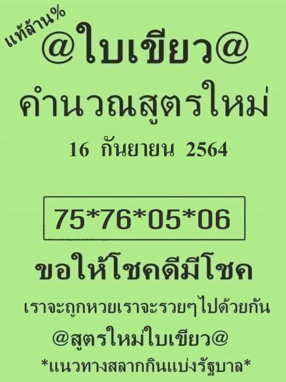 หวยใบเขียว 16/9/64